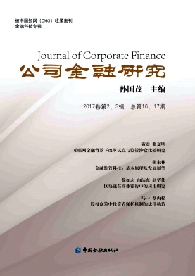 《公司金融研究》季刊