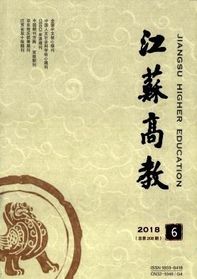 《江苏高教》核心期刊 CSSCI