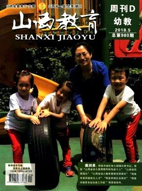 《山西教育(幼教)》山西省教育厅主管期刊