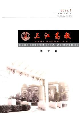 《三江高教》季刊