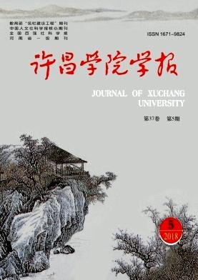 《许昌学院学报》月刊征稿