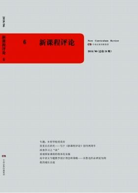 《新课程评论》教育类月刊
