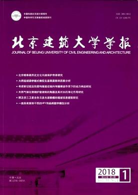 《北京建筑大学学报》季刊征稿