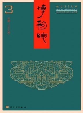 中国科学院主管《博物院》征稿
