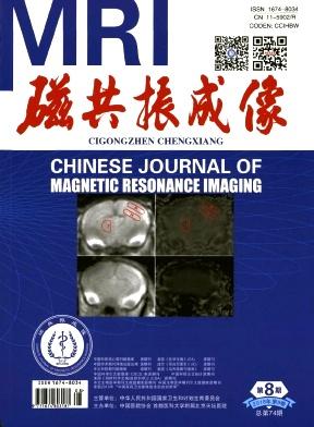 《磁共振成像》医学类月刊