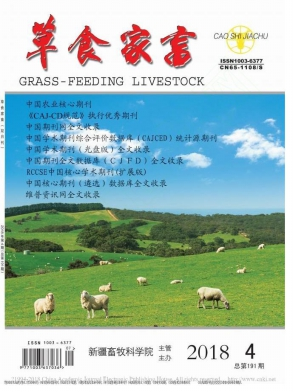 《草食家畜》双月刊