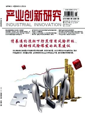 《产业创新研究》月刊征稿