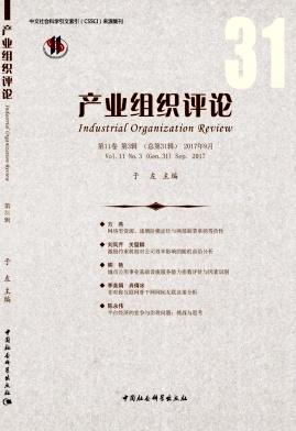 《产业组织评论》季刊