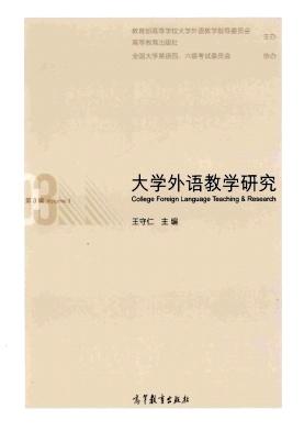 《大学英语教学与研究》教育类期刊