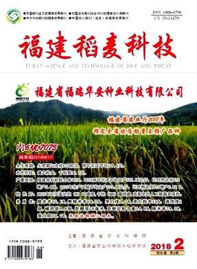 《福建稻麦科技》专业科技期刊-季刊