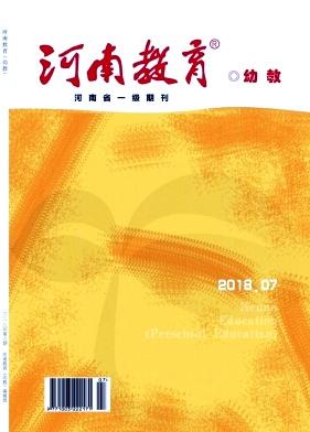 《河南教育:幼教》月刊征稿