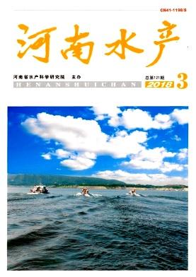 《河南水产》季刊