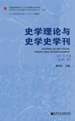 《史学理论与史学史学刊》期刊征稿