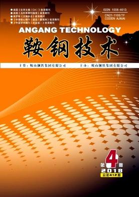 《鞍钢技术》双月刊