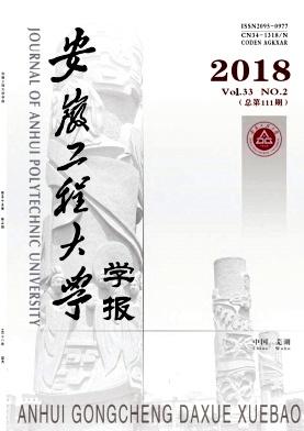 《安徽工程大学学报》双月刊征稿