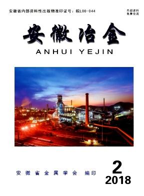 《安徽冶金》期刊论文发表