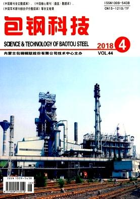 《包钢科技》冶金工业综合性刊物