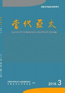 《当代亚太》核心期刊 CSSCI双月刊