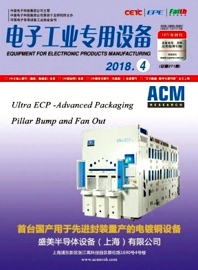 《电子工业专用设备》双月刊