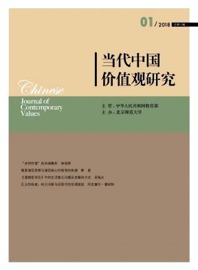 《当代中国价值观研究》双月刊