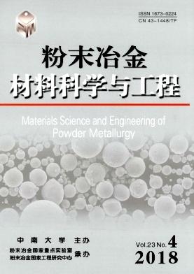 《粉末冶金材料科学与工程》核心期刊