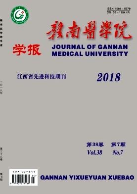 《赣南医学院学报》月刊