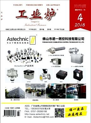 《工业炉》工业类综合性学术期刊