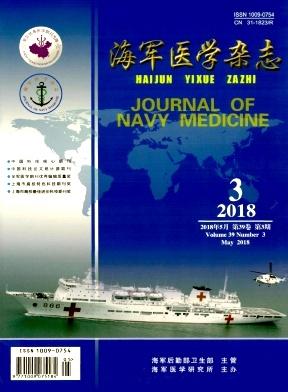 《海军医学杂志》综合性学术刊物征稿