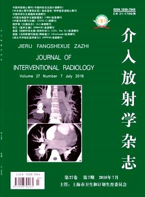 《介入放射学杂志》月刊征稿