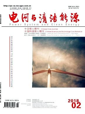 《电网与清洁能源》科技类月刊