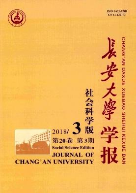 《长安大学学报(社会科学版)》双月刊征稿