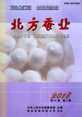 《北方蚕业》季刊征稿