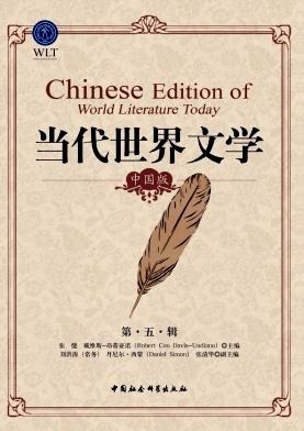 《当代世界文学(中国版)》征稿