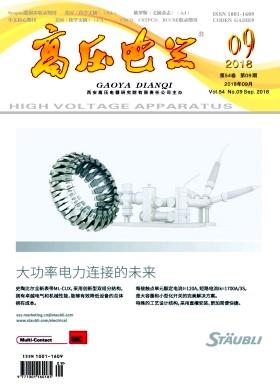 《高压电器》论文发表