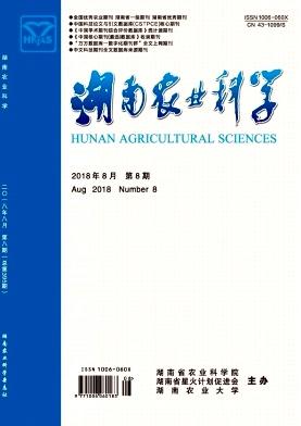 《湖南农业科学》