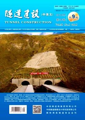 《隧道建设(中英文)》月刊