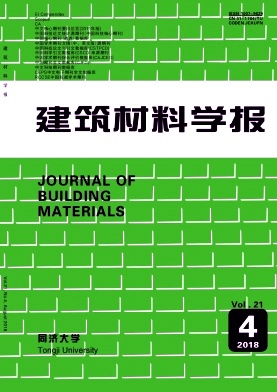 《建筑材料学报》核心期刊