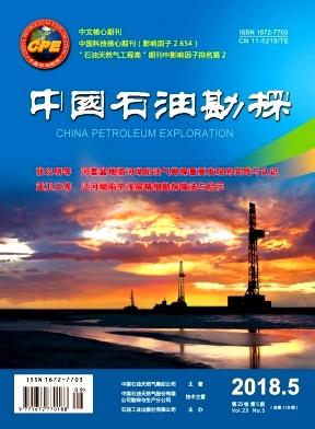 《中国石油勘探》论文发表