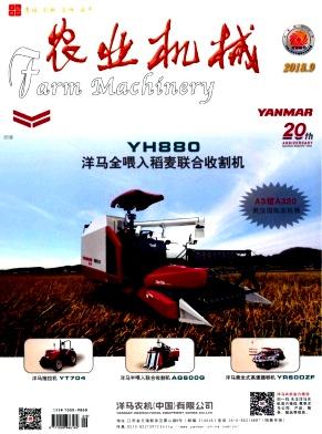《农业机械》月刊