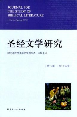 《圣经文学研究》CSSCI 中文社会科学引文索引