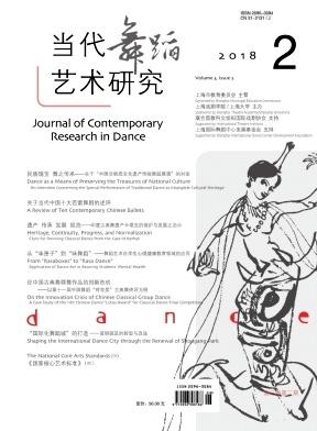 《当代舞蹈艺术研究》季刊征稿