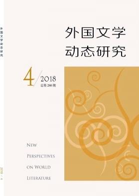 《外国文学动态研究》CSSCI学术期刊