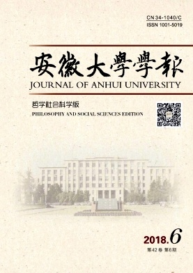《安徽大学学报(哲学社会科学版)》核心期刊 CSSCI