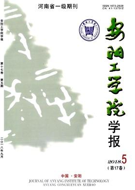 《安阳工学院学报》河南省教育厅主管