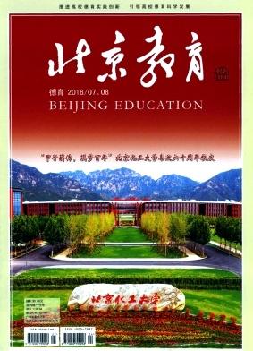 《北京教育(德育)》月刊