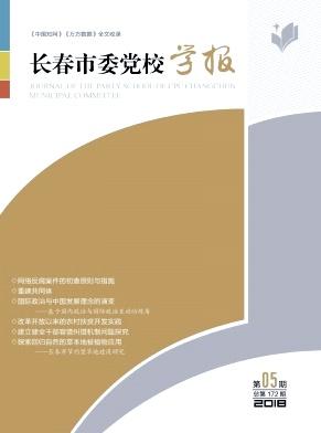 《长春市委党校学报》双月刊
