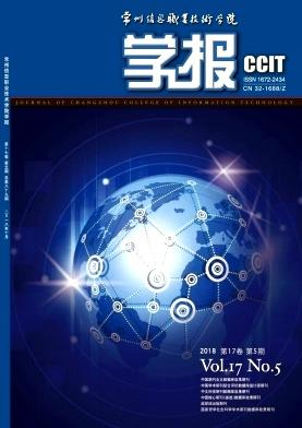 《常州信息职业技术学院学报》双月刊
