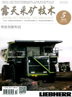 露天采矿技术