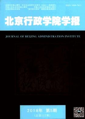 《北京行政学院学报》核心期刊 CSSCI