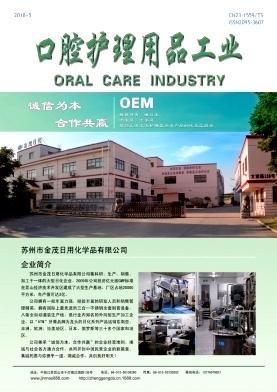《口腔护理用品工业》(季刊)